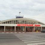 Центральный рынок в Белгороде