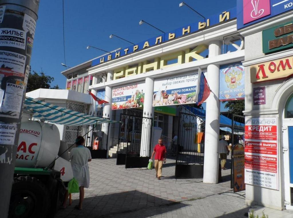 Центральный рынок в Севастополе