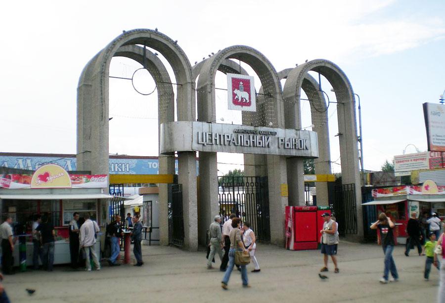 Центральный рынок в Перми
