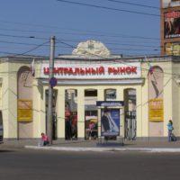 Центральный рынок в Оренбурге
